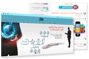 طراحی حرفه ای سایت
