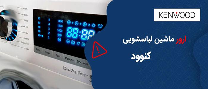کد خطای ماشین لباسشویی کنوود