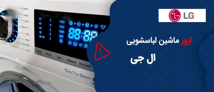 کد خطای ماشین لباسشویی ال جی