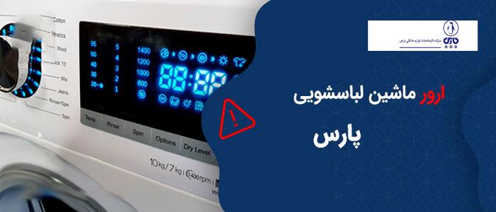 کد خطای ماشین لباسشویی پارس