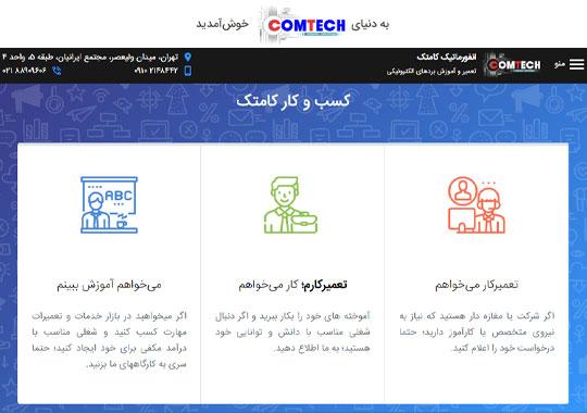 سایت کامتک