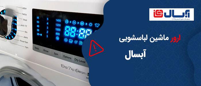 کد خطای ماشین لباسشویی آبسال